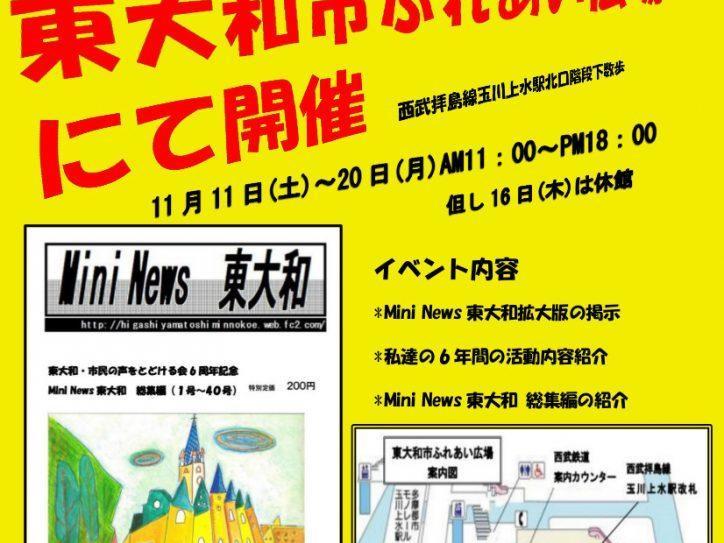 Mini News東大和総集編(1号~40号)出版と記念イベント開催の件