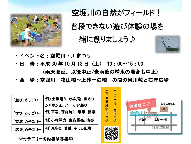 """""""空堀川・川まつり""""市民会議発足!"""