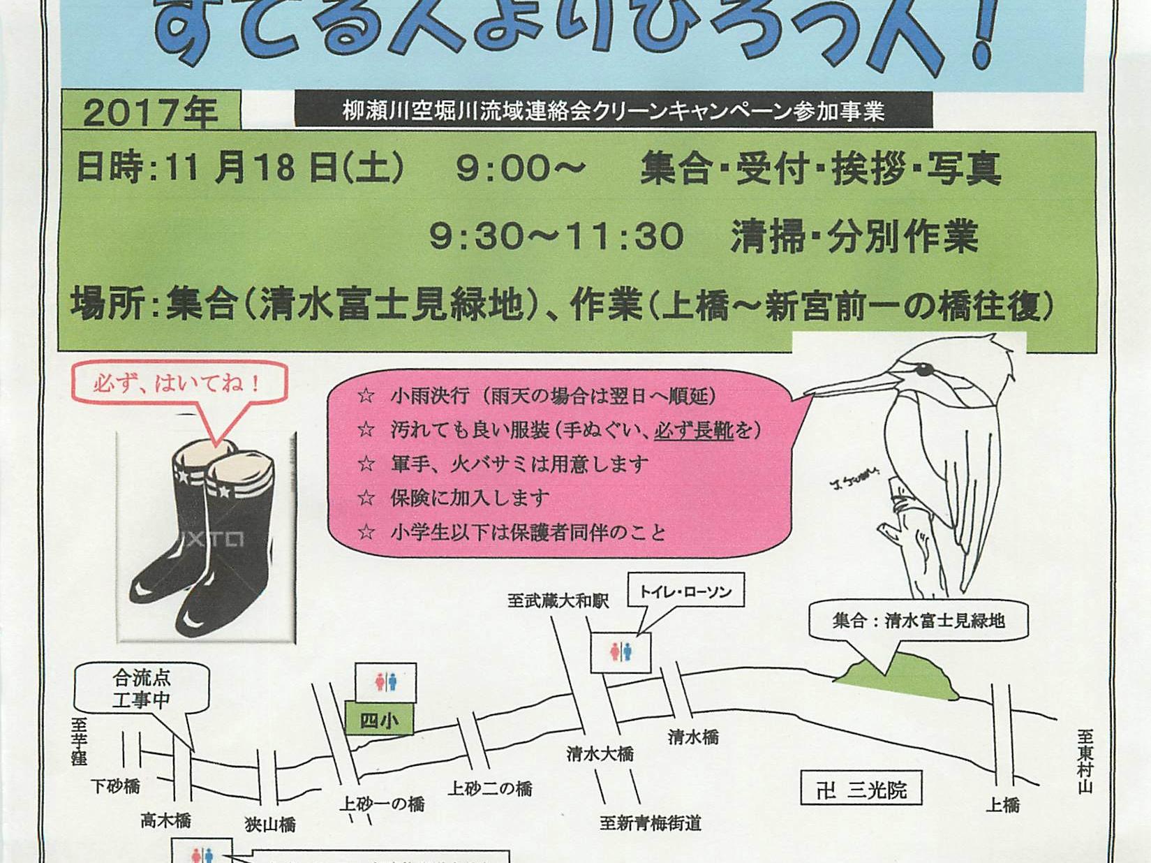 おしらせ! 空堀川 秋の清掃!