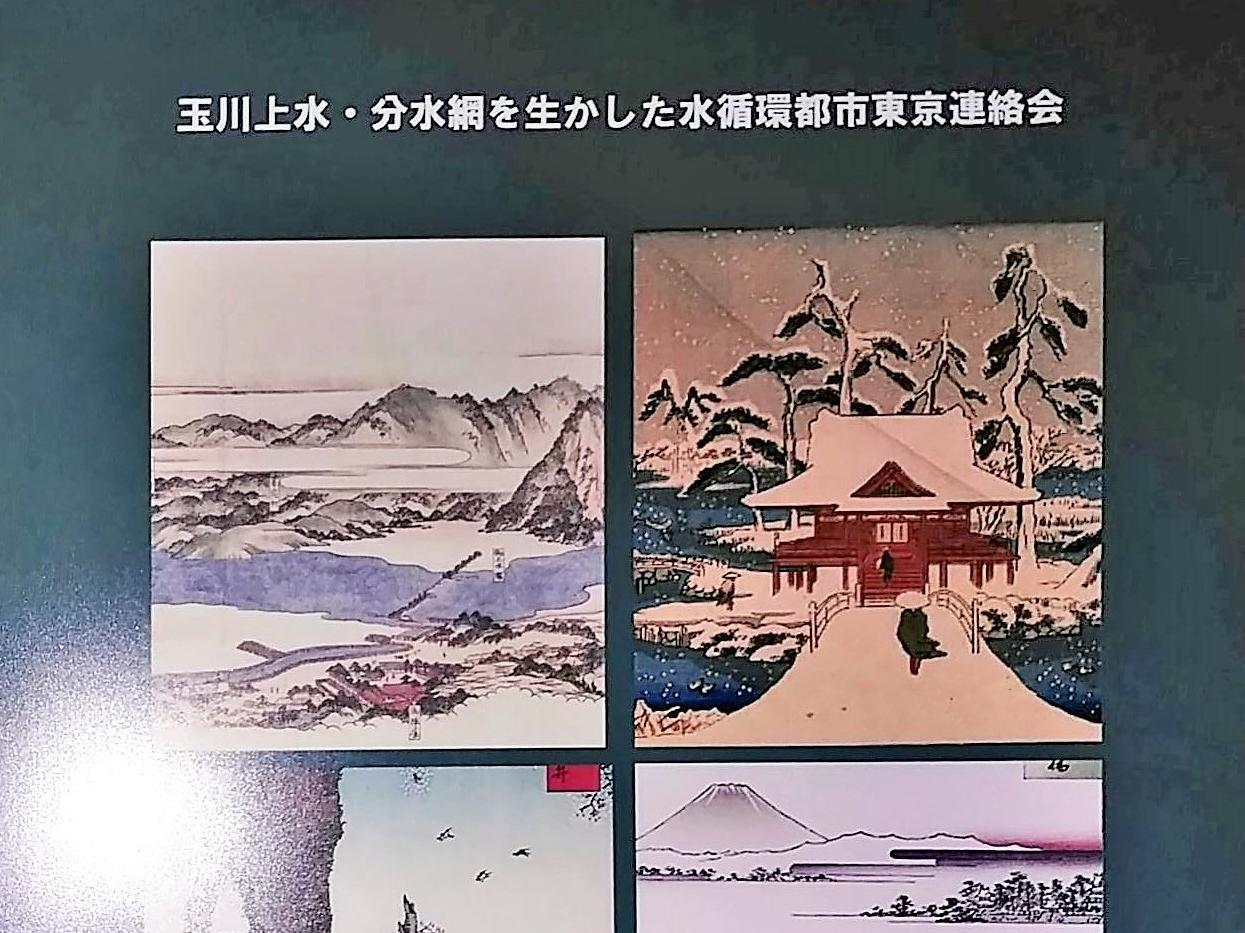 玉川上水ネット運営委員会&シンポ記録