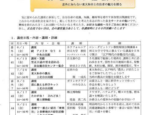 6月~10月のスケジュール表