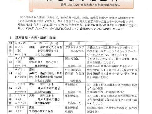8月~12月の講座スケジュール表