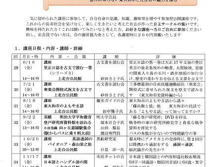 6月~12月 スケジュール表