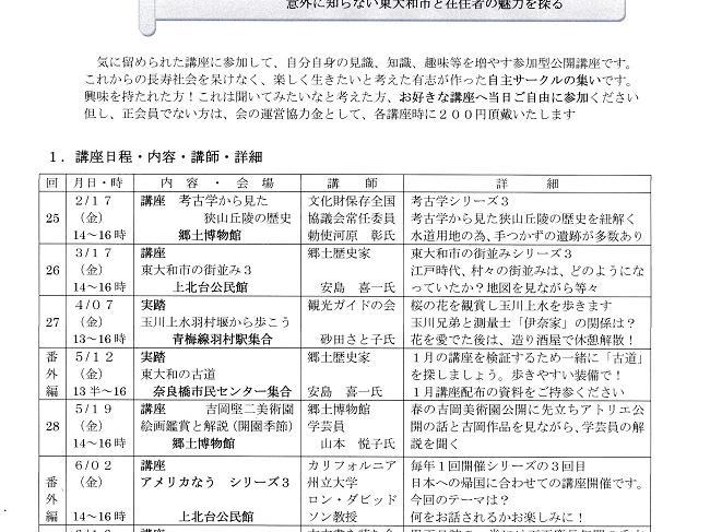 2月~6月スケジュール表(番外編含)