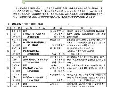 おとなの社会科スケジュール表(H29年11月~H30年6月)