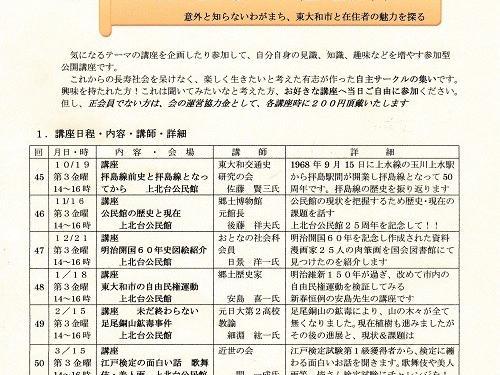 10月~4月 おとなの社会科講座スケジュール表