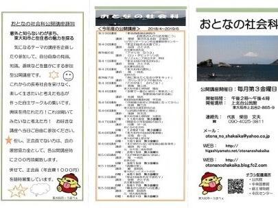 市民文化祭参加のためにパンフレット作成