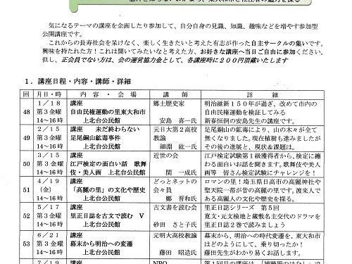 1月~7月 おとなの社会科・講座スケジュール表