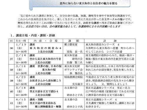 1月~7月 講座スケジュール表