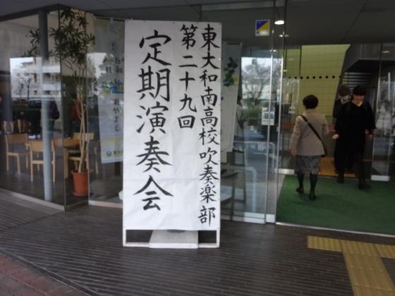 東京都立東大和南高校吹奏楽部定期演奏会