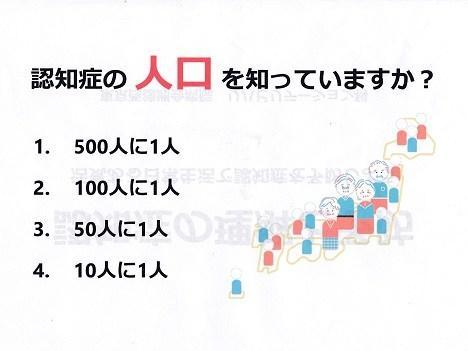 第39回講座東京西徳洲会病院の先生のお話を聞こうNO1「認知症の理解と予防」