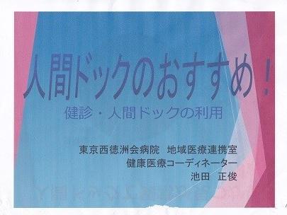 第39回講座・東京西徳洲会病院の先生からお話を聞こう NO2「人間ドックの受け方」