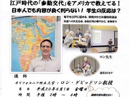 番外編公開講座6 「アメリカ なう 3」