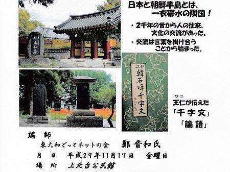 第34回公開講座 「日本語とハングルの間」
