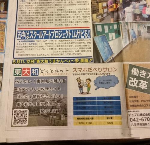 「どっとネット広報部!」-「日刊スポーツ「東大和うまかんべぇ~祭特集」に広告掲載!」
