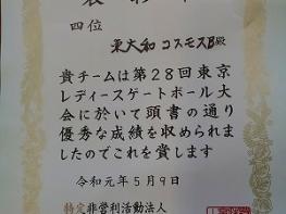 令和元年5月 東京メンズ大会:東京レディース大会では第4位入賞