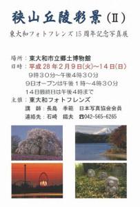 20160210狭山丘陵彩景II案内