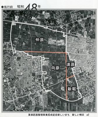 東部土地区画整理事業48年のコピー丁目のコピー400
