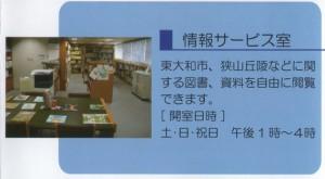 情報サービス室