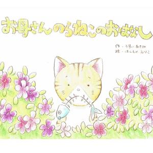 ママ野良絵本3pr