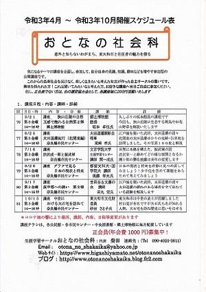 スケジュール表(5-10)