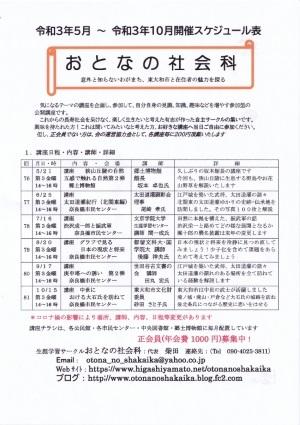 5-10スケジュール表 - コピー