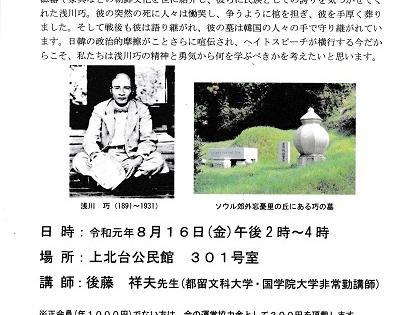 おとなの社会科第55回公開講座「浅川巧を知ってますか」