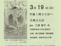講演会「東京藝術大学時代の吉岡堅二先生」