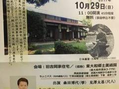 文化財旧吉岡家住宅で聴く 箏の調べ