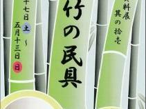 収蔵資料展 竹の民具