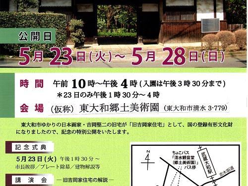 旧吉岡家住宅~国登録有形文化財・登録記念特別公開!!