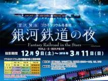 プラネタリウム冬番組「銀河鉄道の夜」
