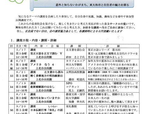 おとなの社会科・5月~10月スケジュール表