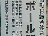令和元年7月 東京都市町村ゲートボール競技会で東大和市第4位入賞