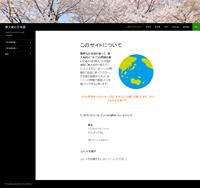 東大和と日本語