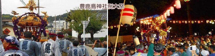 豊鹿島神社例大祭